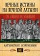 Вечные истины на вечной латыни